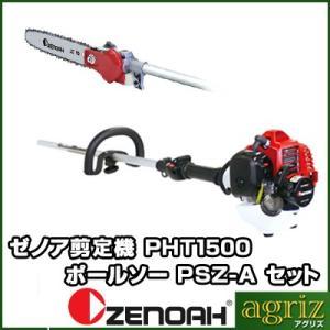 ゼノア剪定機(ポールソー) PHT1500EZ+PSZ-A agriz