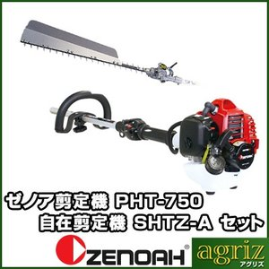 ゼノア剪定機(自在剪定機) PHT750EZ+SHTZ-A|agriz
