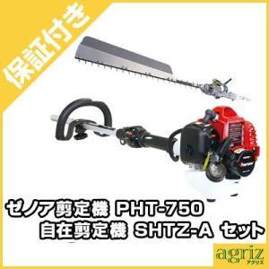 (プレミア保証プラス付) ゼノア 剪定機(自在剪定機) PHT750EZ+SHTZ-A agriz