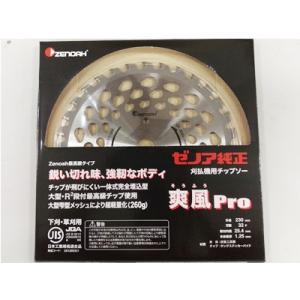 ゼノア純正チップソー 爽風Pro 230mm・32枚刃 1枚入(草刈刃・刈払機用・草刈機用)|agriz