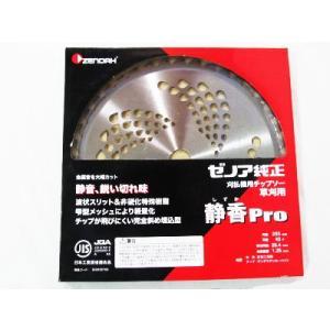 ゼノア純正チップソー 静香Pro 230mm・36枚刃 1枚入(草刈刃・刈払機用・草刈機用) agriz