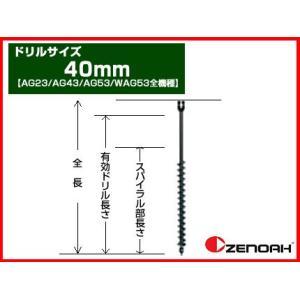 ゼノア オーガー 専用ドリル 40mm(AG23/AG43/AG53/WAG53全機種)(穴掘り機 穴掘機 掘削機 アタッチメント)|agriz