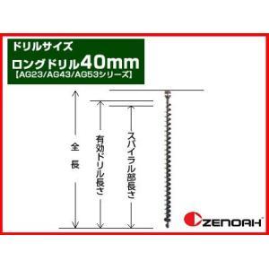 ゼノア オーガー 専用ロングドリル 40mm(AG23/AG43/AG53シリーズ)(穴掘り機 穴掘機 掘削機 アタッチメント)|agriz