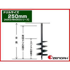 ゼノア オーガー 専用ドリル 250mm(AG53/WAG53シリーズ)(穴掘り機 穴掘機 掘削機 アタッチメント)|agriz