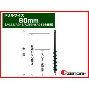ゼノア オーガー 専用ドリル 80mm(AG23/AG43/AG53/WAG53全機種)(穴掘り機 穴掘機 掘削機 アタッチメント)|agriz