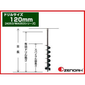 ゼノア オーガー 専用ドリル 120mm(AG43/AG53シリーズ)(穴掘り機 穴掘機 掘削機 アタッチメント)|agriz