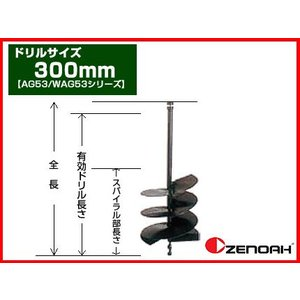 ゼノア オーガー 専用ドリル 300mm(AG53シリーズ)(穴掘り機 穴掘機 掘削機 アタッチメント)|agriz