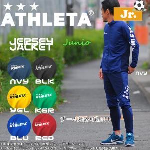 ジュニア サッカーウェア アスレタ ATHLETA ジュニア 定番チーム対応ジャージジャケット クイックシリーズ ath-team   あすつくの商品画像 ナビ