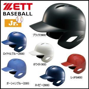 野球 ZETT ゼット  少年軟式用 打者用ヘルメット 両耳付き
