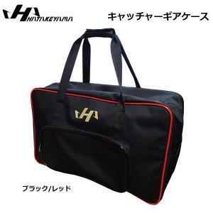 あすつく ハタケヤマ HATAKEYAMA 限定 バッグ キャッチャーギアバッグ CB-450 野球部 野球用品 スワロースポーツの商品画像|ナビ