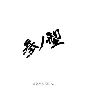 参ノ型 型式 シリーズ オリジナル カッティング ステッカー NBOX エヌボックス JF3 漢字 車女子 切り文字 型の名前 STANCE 軽四 agstyle