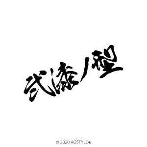 弐漆ノ型 型式 シリーズ オリジナル カッティング ステッカー GNC27 SERENA セレナ 切り文字 ファミリー 型の名前 ミニバン カスタム agstyle