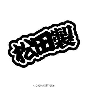 松田製 カッティングステッカー USDM STANCE 漢字 ステッカー マツダ JDM mazda SUV クロスオーバー スポーツ カーライフ agstyle