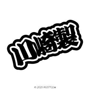 川崎製 カッティングステッカー 漢字 ステッカー カワサキ JDM Kawasaki バイク オートバイ モーターサイクル agstyle