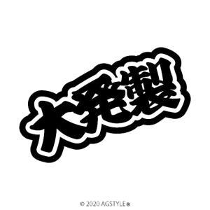 大発製 カッティングステッカー 漢字 ステッカー ダイハツ JDM DAIHATSU SUV アウトドア 軽四 KCAR stance スタンス カーライフ ガレージライフ agstyle