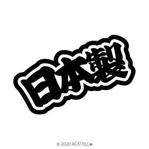 日本製 カッティングステッカー JDM STANCE 漢字 バイク アウトドア メイドインジャパン 誇り アウトリップ JP DIY ドレスアップ 4WD 四駆 軽四 スポーツ agstyle