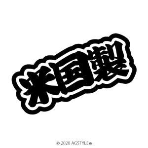 米国製 カッティングステッカー USDM STANCE 漢字 ステッカー アウトリップ US仕様 United States domestic market USA アメ車 アメリカン ガレージライフ agstyle