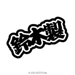 鈴木製 カッティングステッカー USDM STANCE 漢字 ステッカー スズキ JDM SUZUKI オートバイ 四駆 4WD 軽四 KCAR オフロード agstyle