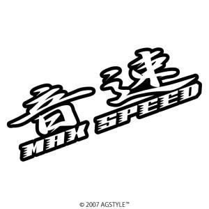 音速 MAX SPEED カッティングステッカー ステッカー メッセージ サーフ スノボ 波 雪 車 JDM USDM US スケボー オリジナル デザイン|agstyle