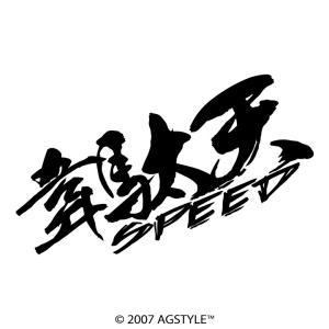 韋駄天 SPEED カッティングステッカー ステッカー メッセージ サーフ スノボ 波 雪 車 JDM USDM US スケボー オリジナル デザイン 漢字|agstyle