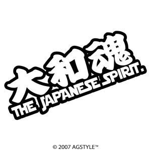 大和魂 THE JAPANESE SPIRIT カッティングステッカー ステッカー メッセージ サーフ スノボ 波 雪 車 JDM USDM US スケボー オリジナル デザイン 漢字|agstyle