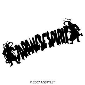 JAPANESE SPIRIT 金剛力士 カッティングステッカー ステッカー メッセージ サーフ スノボ 波 雪 車 JDM USDM US スケボー オリジナル デザイン|agstyle