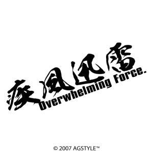 疾風迅雷 Overwhelming Force カッティングステッカー ステッカー メッセージ サーフ スノボ 波 雪 車 JDM USDM US スケボー オリジナル デザイン 漢字|agstyle