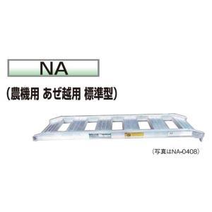 アルコック アルミブリッジ(農機用 標準型 あぜ越用/重量タイプ) NA-0408 4尺用|aguila