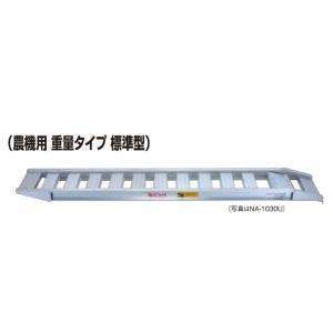 アルコック アルミブリッジ(農機用 標準型 あぜ越用/重量タイプ) NA-1030U 10尺用|aguila