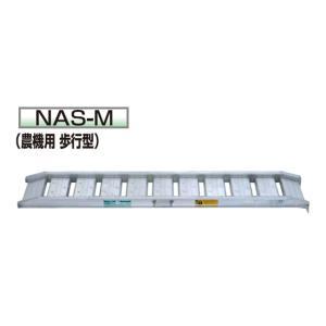 アルコック アルミブリッジ(農機用 歩行型) NAS-0808M 8尺用|aguila