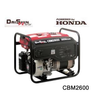 ダイシン 携帯発電機 CBM2600 50Hz Hondaエンジン採用 aguila