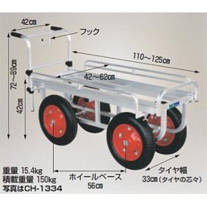 ハラックス 愛菜号 13×3タイヤ使用タイプ  CH-1334N 13×3ノーパンクタイヤ|aguila