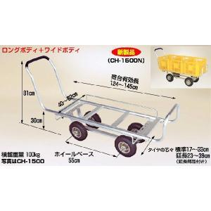 ハラックス 愛菜号 4輪台車(ロングボディ+ワイドボディ)  CH-1500 エアータイヤ(2.50-4A)|aguila