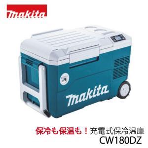 マキタ 充電式保冷温庫 CW180DZ バッテリ・充電器別売|aguila