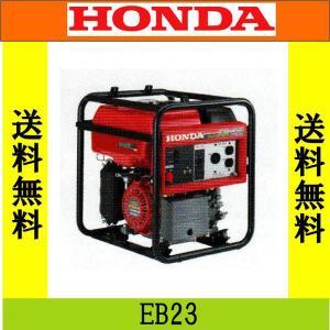 ホンダサイクロコンバーター搭載発電機EB23・Honda オイル1缶付き!|aguila