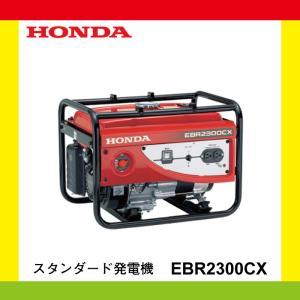 ホンダスタンダード発電機EBR2300CX2・Honda・オイル1缶付き!|aguila
