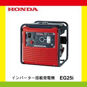 ホンダ発電機 EG25i|aguila