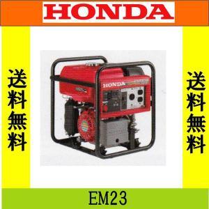 ホンダサイクロコンバーター搭載発電機EM23・Honda オイル1缶付き!|aguila