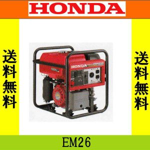 ホンダサイクロコンバーター搭載発電機EM26・Honda オイル1缶付き!|aguila