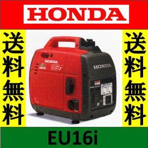 ホンダ発電機 EU16iT1 JN3 即発送・新品・送料無料|aguila