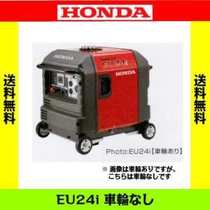 ホンダ発電機 EU24i 車輪なし 送料無料|aguila