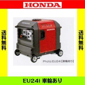 ホンダ発電機 EU24i 車輪あり 送料無料|aguila