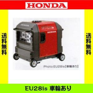 ホンダ発電機 EU28is 車輪あり 送料無料|aguila