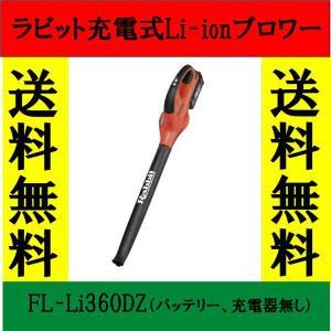 ラビット充電式Li-ionブロワー・FL-Li360DZ バッテリー・充電器無し|aguila