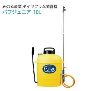 【日本製】みのる産業防除機 PuffJr10(パフジュニア) プラスチックダイヤフラム噴霧機|aguila