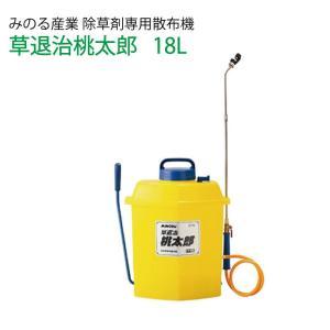 除草剤専用散布機 みのる草退治桃太郎(FT-185) タンク容量18リットル|aguila
