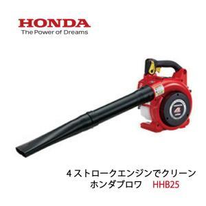 ホンダ屋外掃除機・エンジンハンディブロワーHHB25|aguila