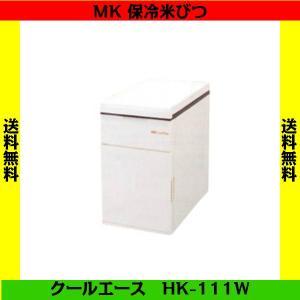 MK・保冷米びつ・クールエース CoolAce 米容量11kg HK-111W|aguila