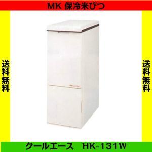 MK・保冷米びつ・クールエース CoolAce 米容量31kg HK-131W|aguila