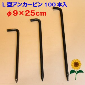 L型アンカーピン φ9×25cm 100本入り 鉄製|aguila